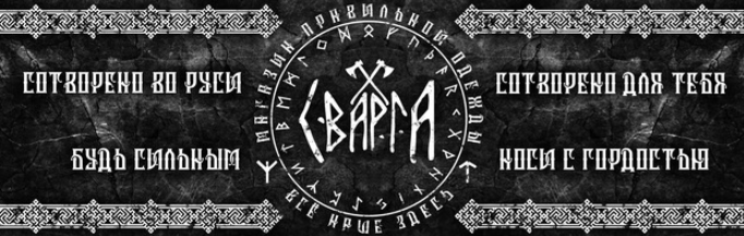 г. Кемерово«СВАРГА»