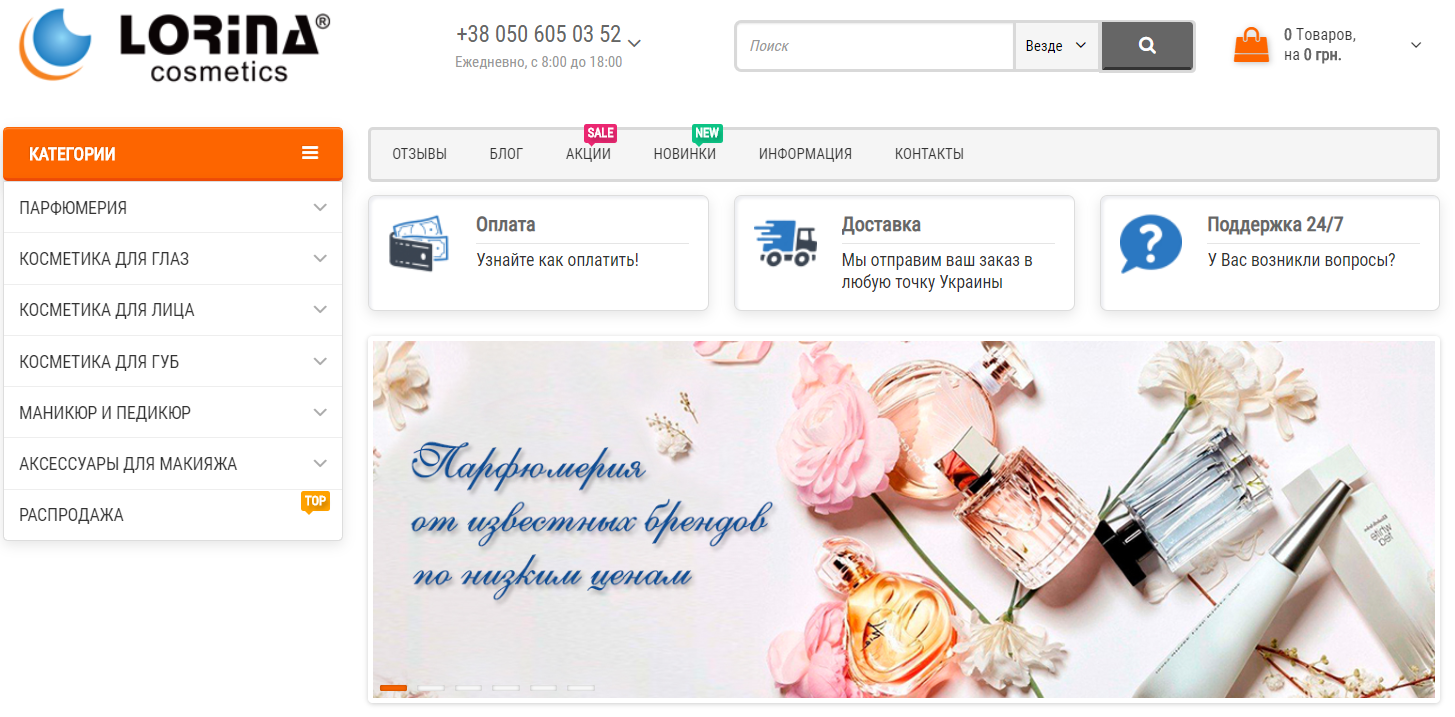 Интернет-магазин Lorina