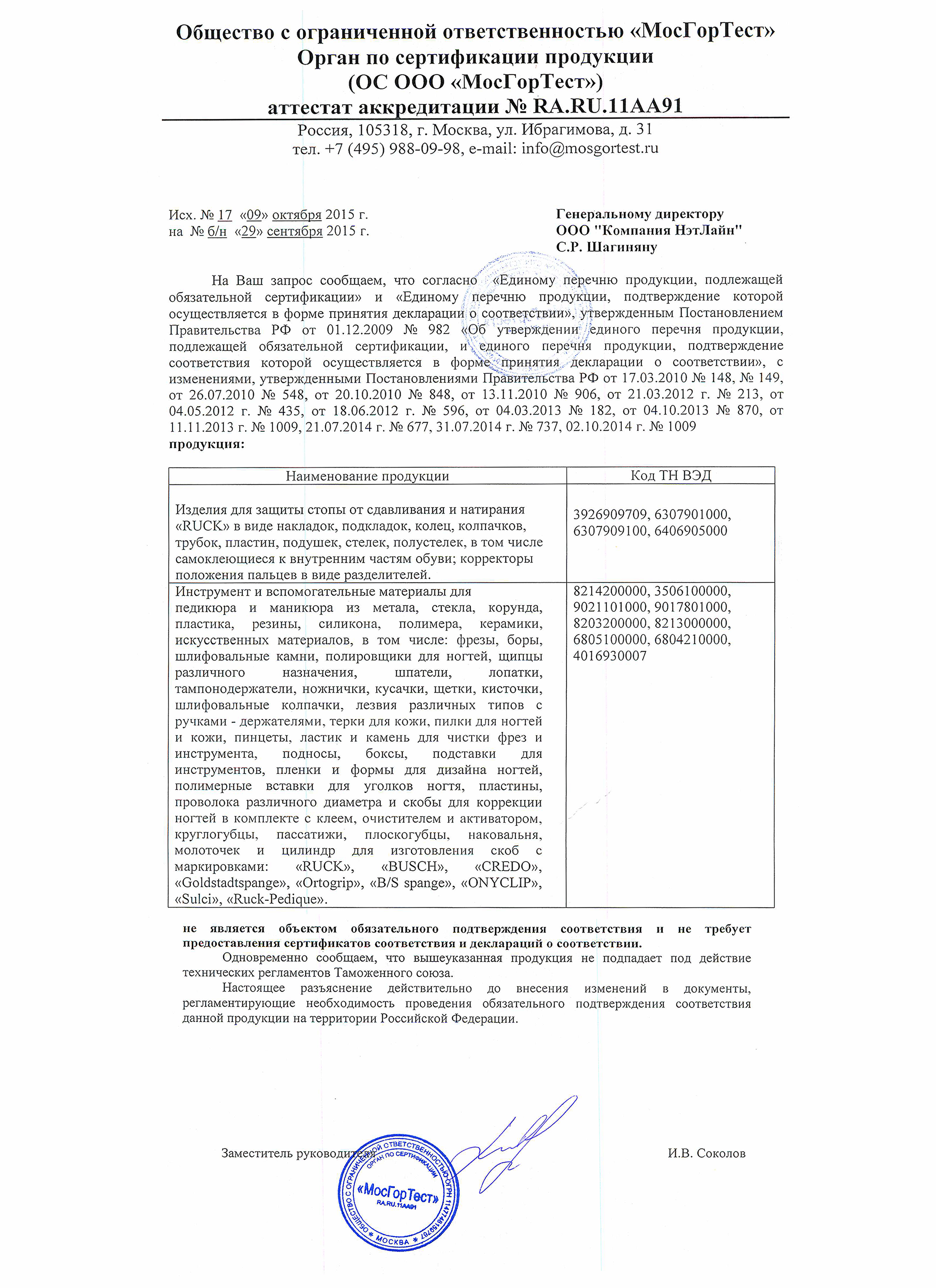 sertifikat-11