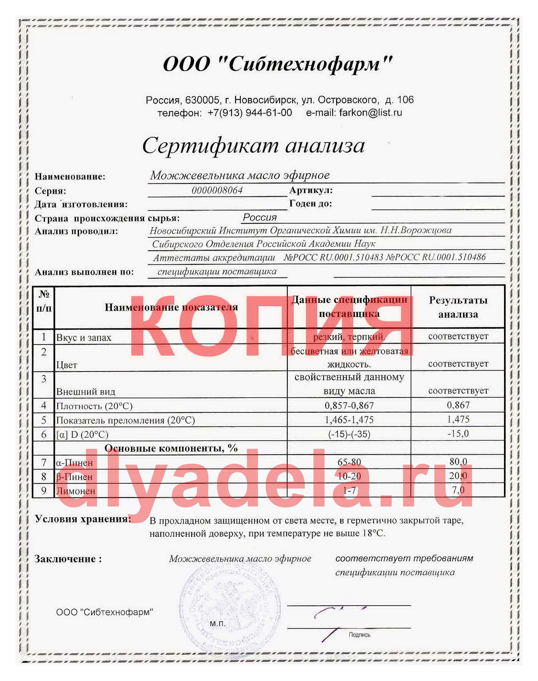 Сертификат эфирного масла можжевельника