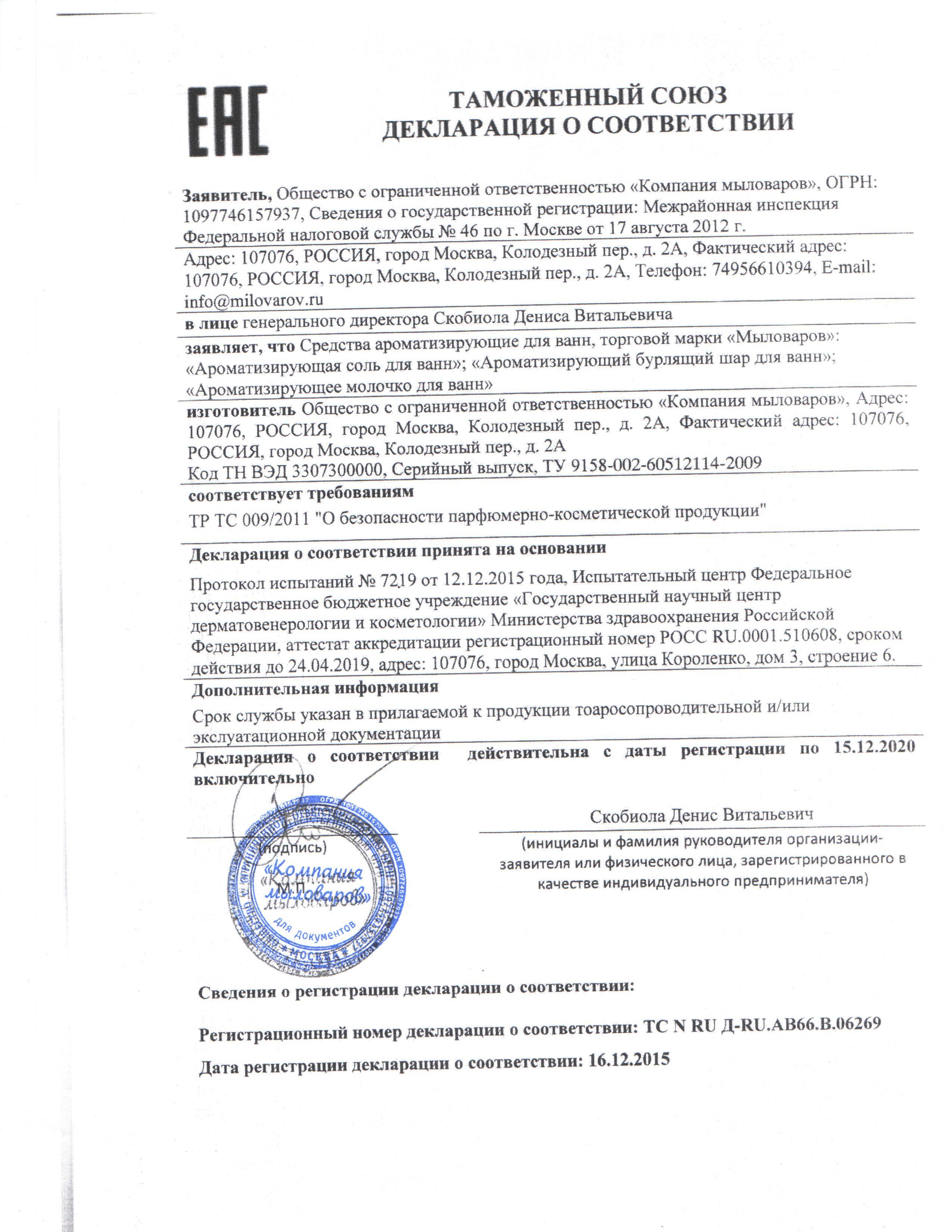 средства_для_ванн.jpg
