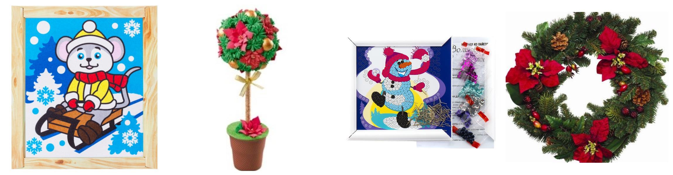 новогодние наборы для творчества украшения на новый год2020