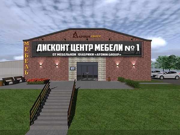 новый Дисконт-центр мебели №1 от мебельной фабрики Afonin group