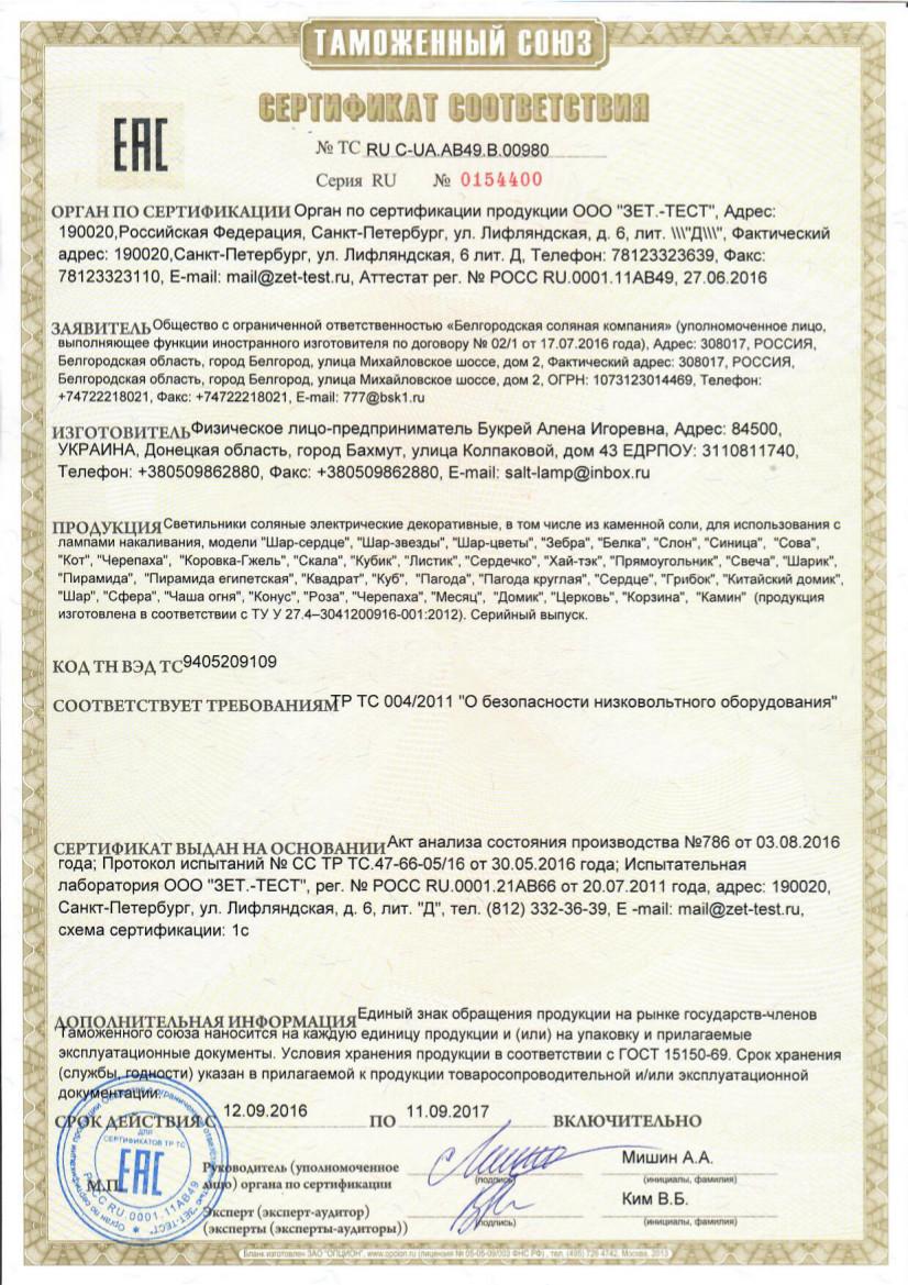 сертификат_Артемовская_соль.jpg