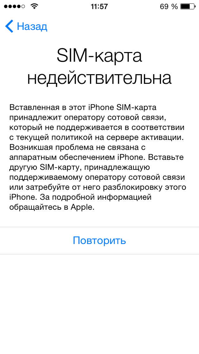 Сим карта недействительна Iphone 5s