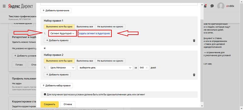 Сегментация ЦА при помощи Яндекс.Аудитории