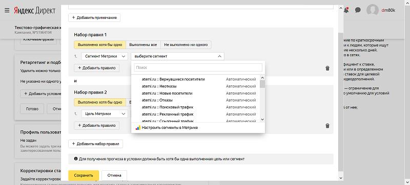 Сегментация ЦА при помощи Яндекс.Метрики
