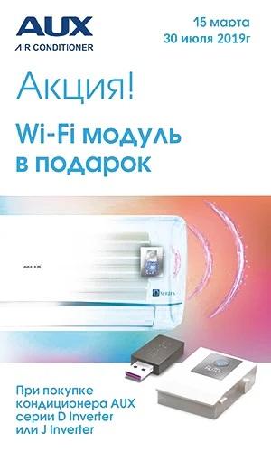 AUX WiFi