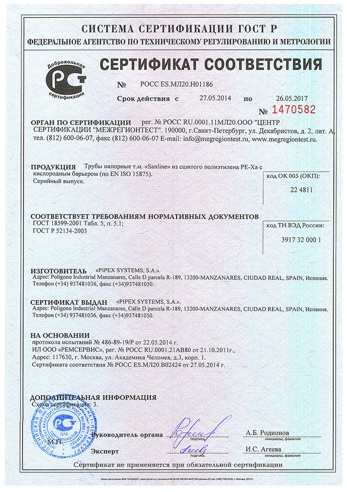 sertificate_truba_Sanline_PE-Xa.jpg