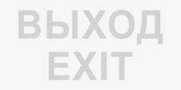 ВЫХОД EXIT - Молния ULTRA