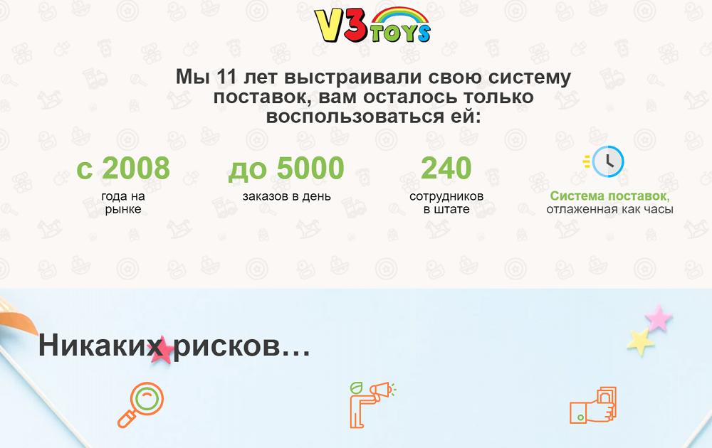 V3Toys