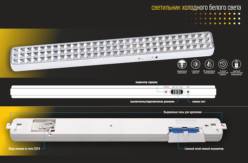 аккумуляторный светильник KL-90