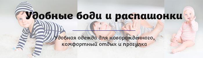 Купить боди для новорожденного