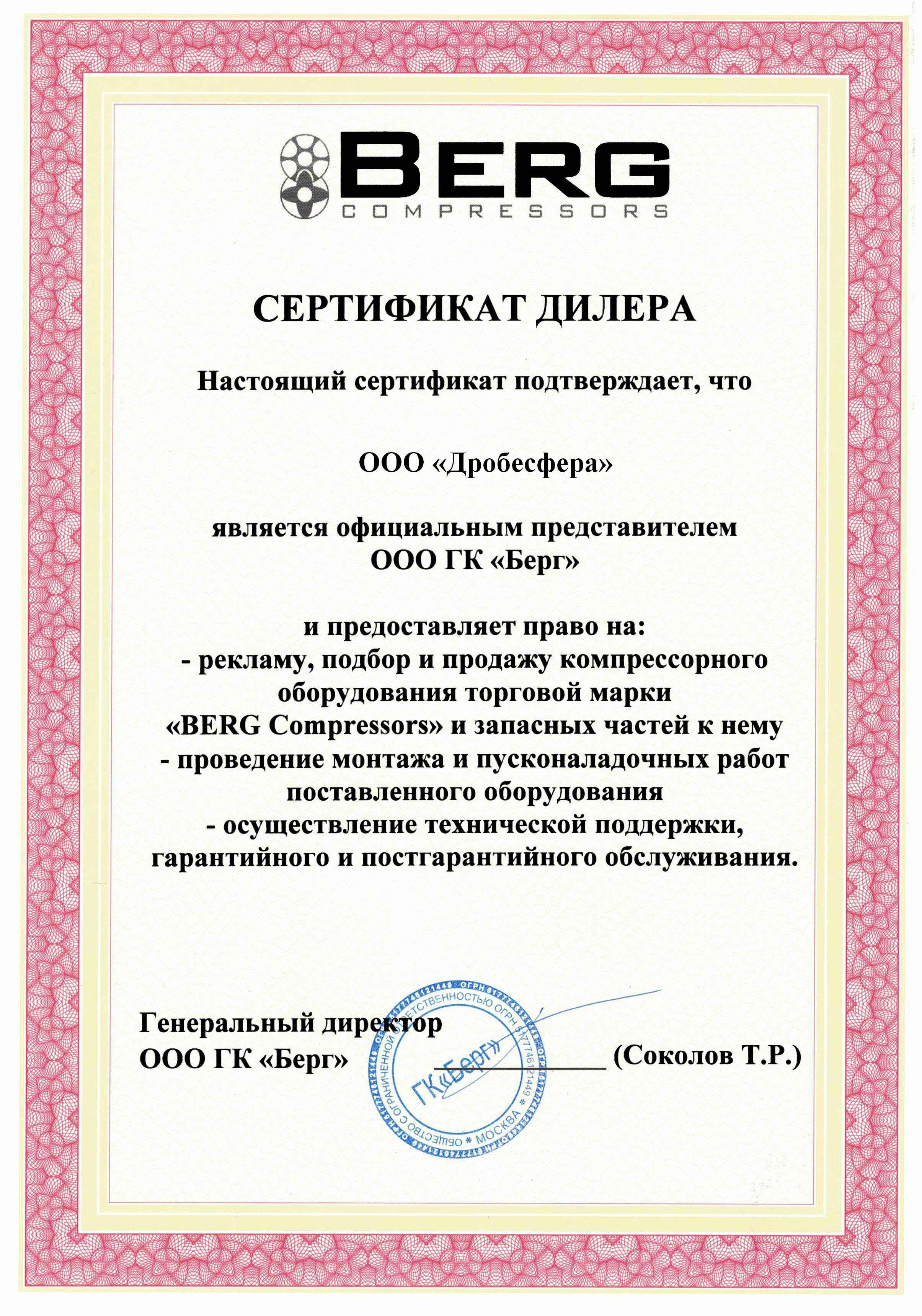 """Дробесфера является официальным дилером ГК """"БЕРГ"""""""