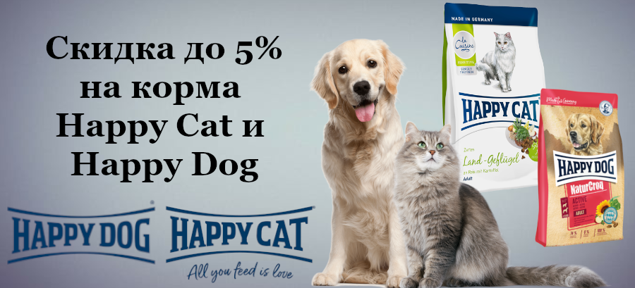 5% на Happy Cat и Happy Dog