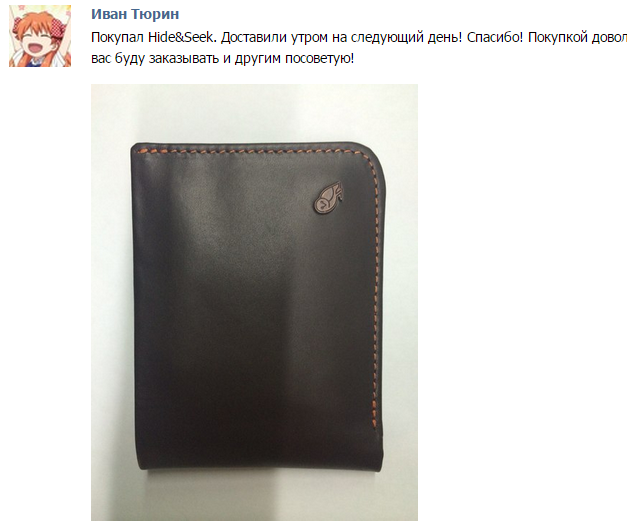 bellroy_hide_and_sleeve_отзывы.png