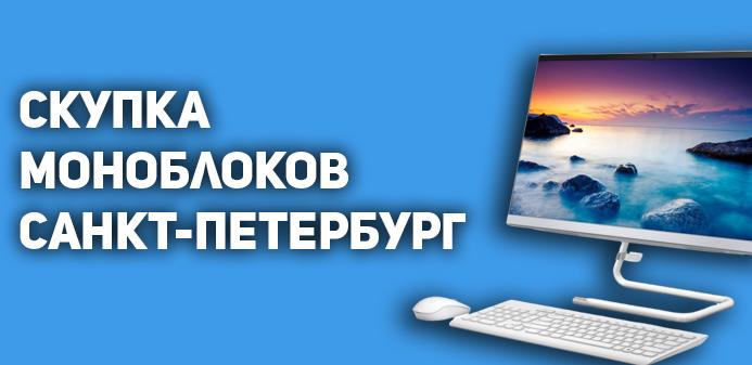Скупка моноблоков Санкт-Петербург и область