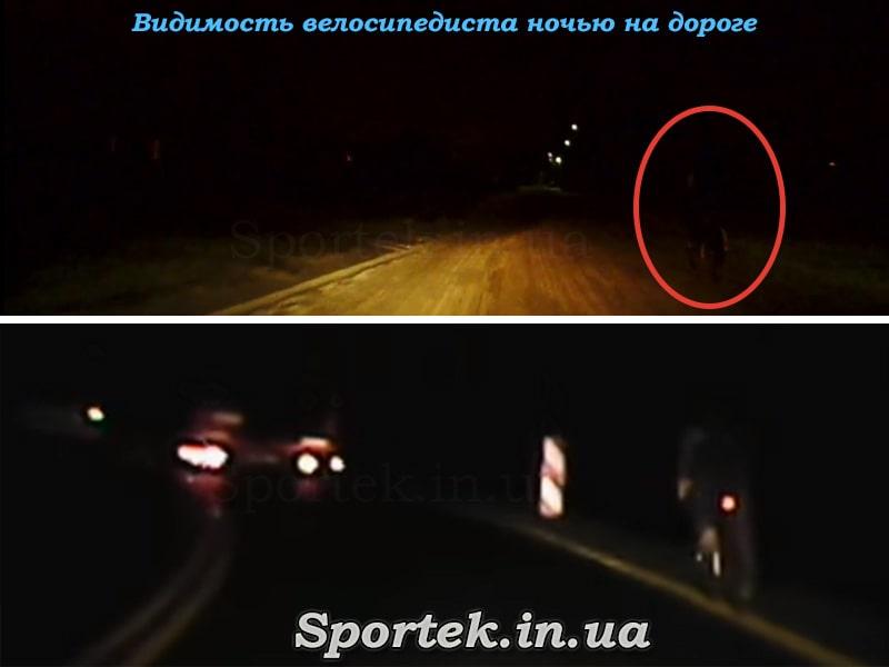 видимість велосипедиста на дорозі вночі без фар і з фарою