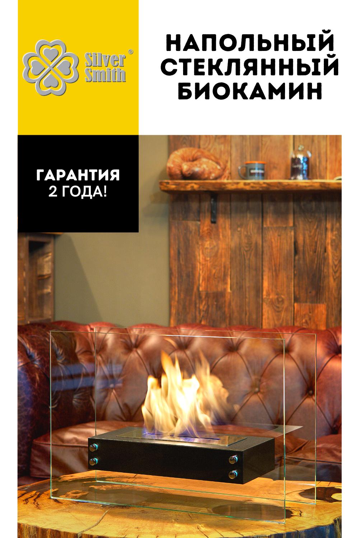 напольный_стеклянный_биокамин.png