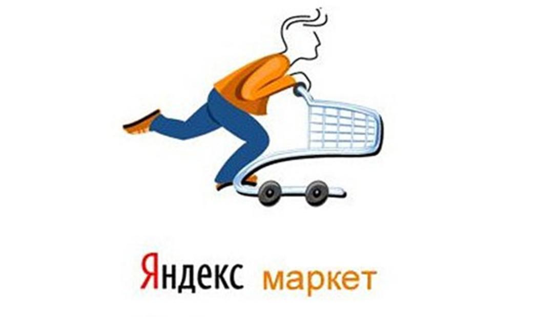 Яндекс_Маркет.jpg