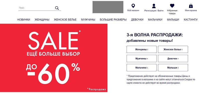 Распродажа товаров в интернет-магазине одежды