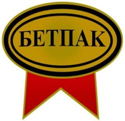 Бетпак - товарный знак
