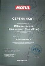 сертификат_s.jpg