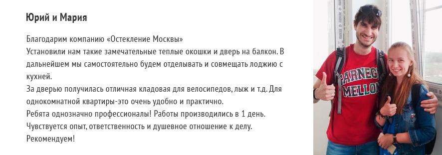 Отзывы «Остекление Москвы.рф»