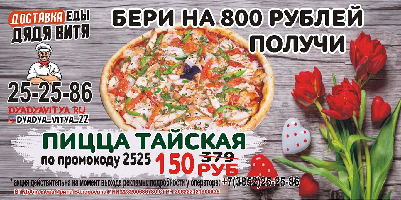 Скидки на пиццу