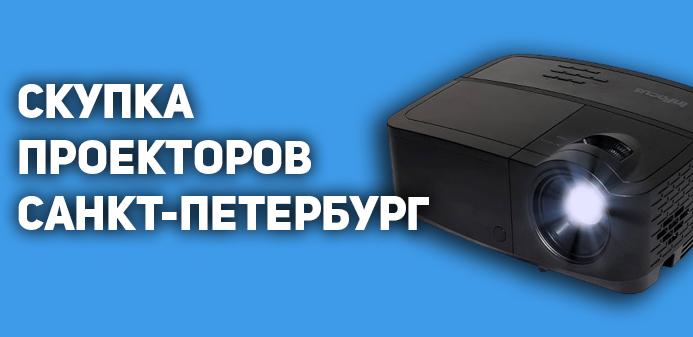 Скупка проекторов Санкт-Петербург и область