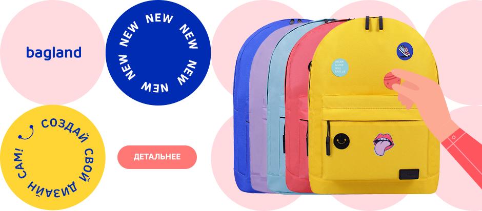 Рюкзаки со значками-липучками