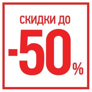insales скидка на модули до 50%