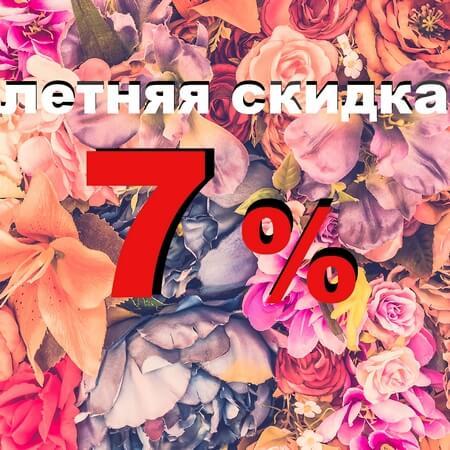 Летняя скидка 7 %