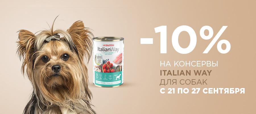 Скидка до 10% на Italian Way
