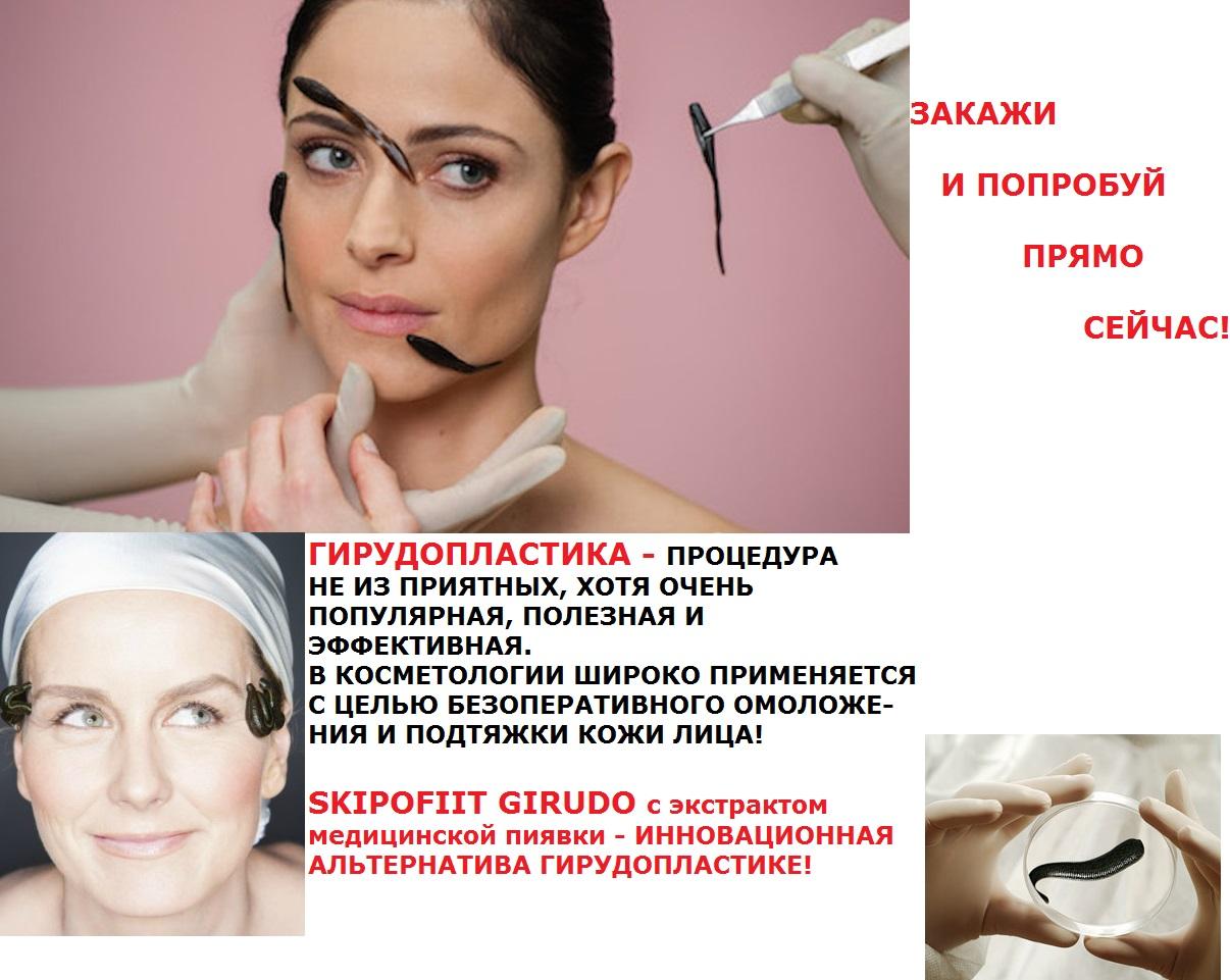 картинка гирудотерапия в косметологии мама