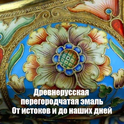 Перегородчатая эмаль в Древней Руси