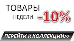 В интернет-магазине Mr.Kolgotoff вы можете купить по низкой цене колготки и чулки со скидкой 10%