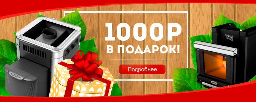 1000 рублей в подарок!