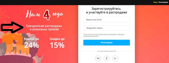 Призыв к регистрации пользователя на сайте