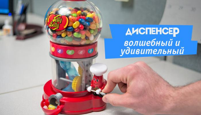 jelly-belly-mashina-s-dozatorom-2.jpg