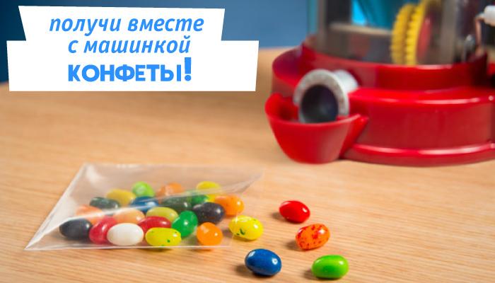 jelly-belly-mashina-s-dozatorom-1.jpg