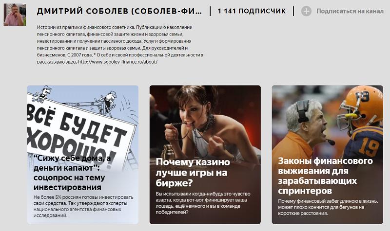 блог дмитрия соболева