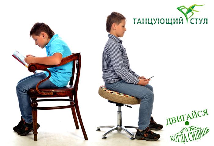 На каком стуле лучше сидеть Выбираем Танцующий Стул для школьника. Какой стул нужно купить для своего ребенка