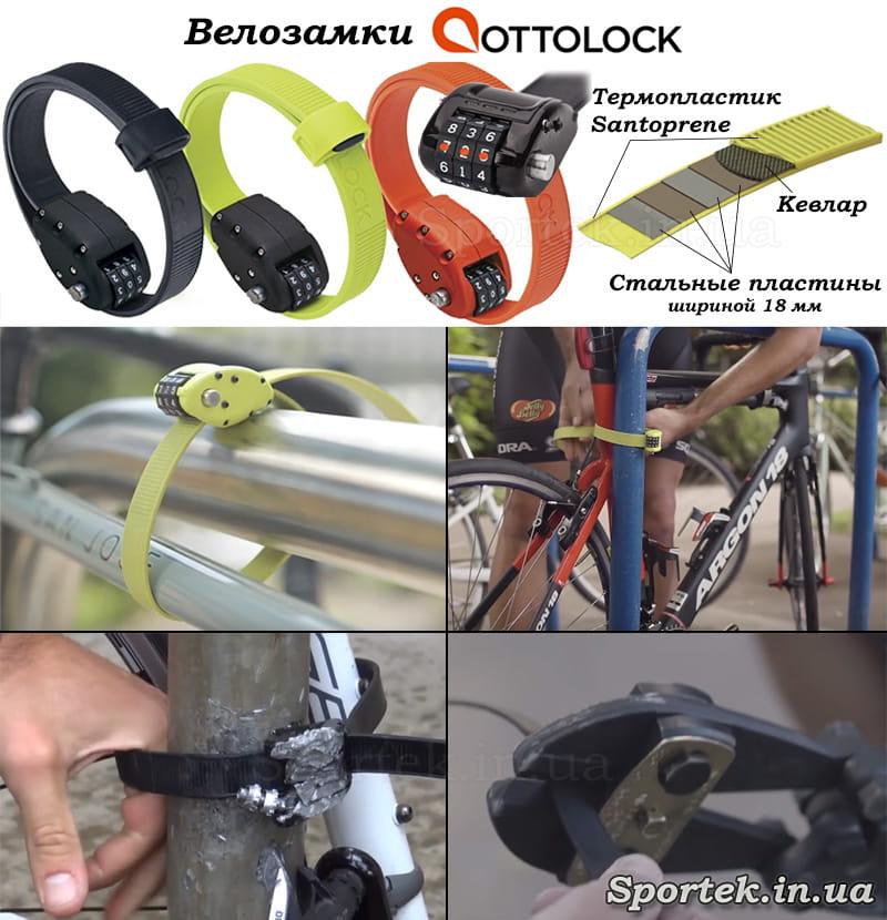 велосипедні замки типу Ottolock