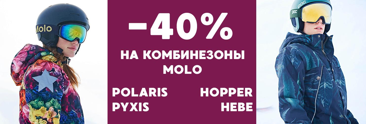 Распродажа комбинезонов Molo Pbvf 2018-2019 в интернет-магазине Мама Любит!
