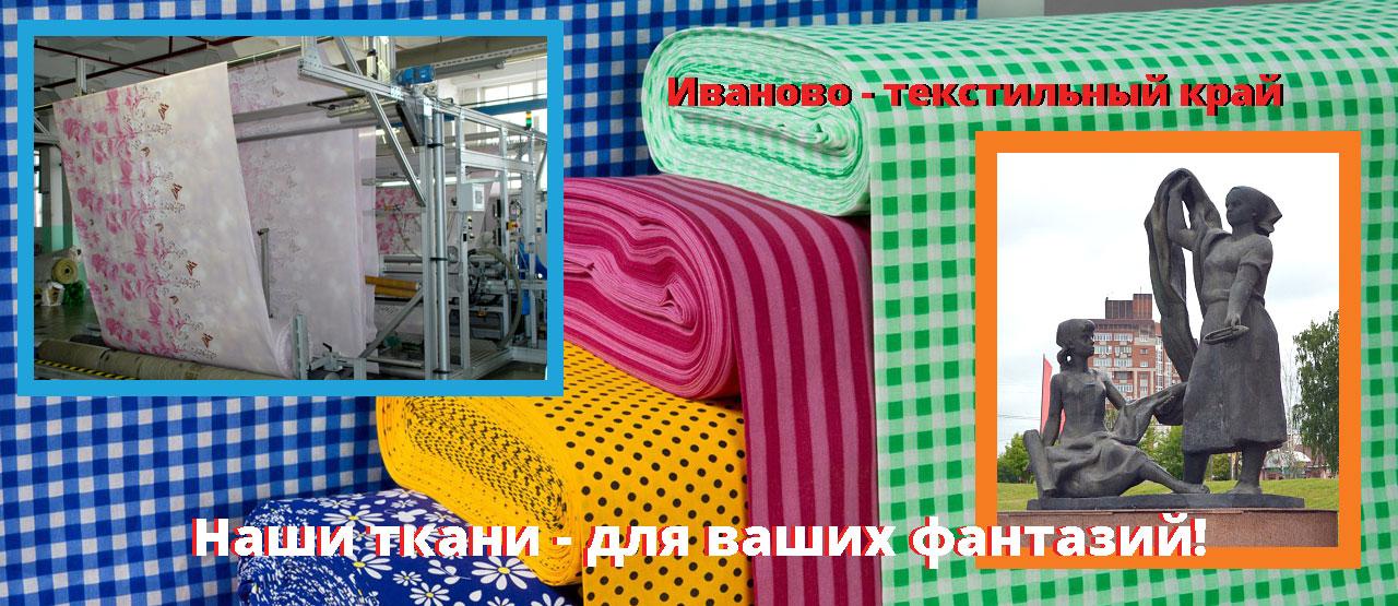 Ивановские ткани