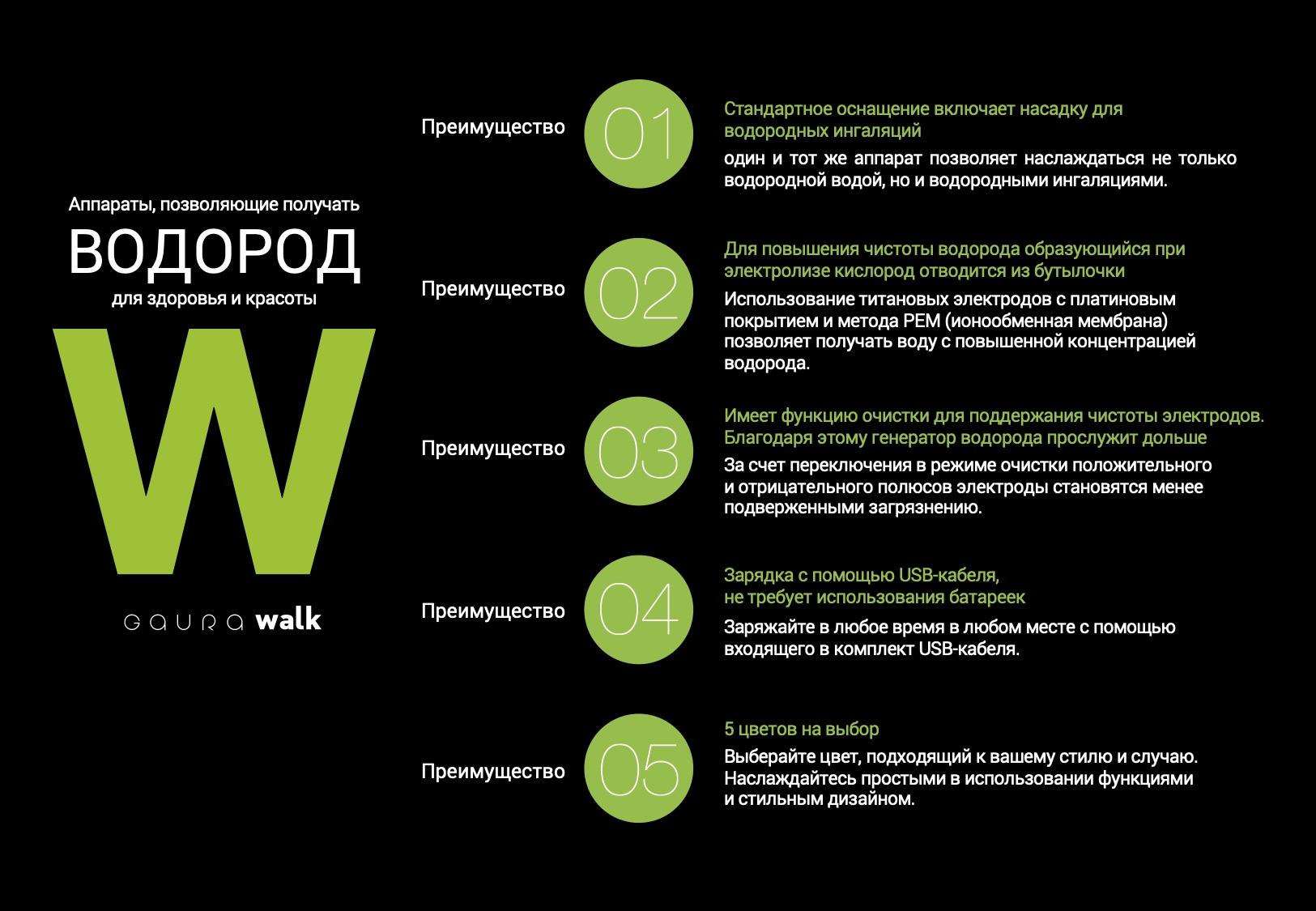 преимущества портативного генератора водородной воды GAURA walk