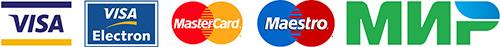 Принимаются к оплате банковские карты Visa, Visa Electron, MasterCard, Maestro, МИР