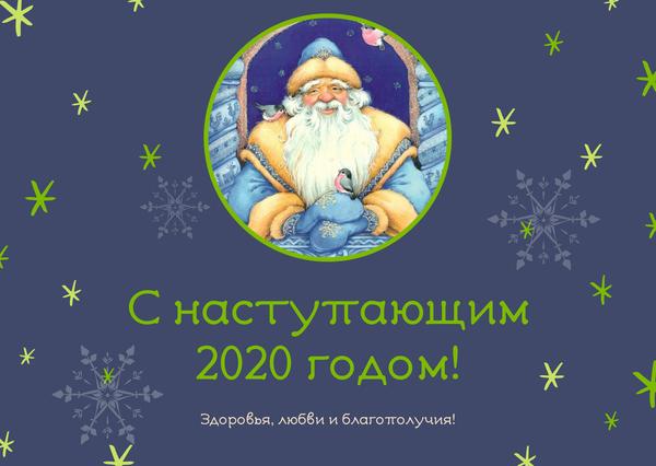 новогодняя отрытка с дедом Морозом