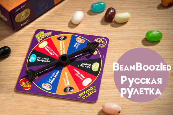 bean-boozled-game-25.jpg